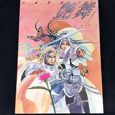 SAGA SCARLET GRACE Ltd Art Box SETSUGEKKA Book w//PSVita CD Card Tomomi Kobayashi