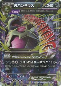 PokemonTCG JPN MachampEX XY7-037RR // Bandit Ring