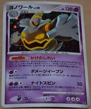 Japanese Holo Foil Dusknoir # 041/092 Intense Fight in the Destroyed Sky Set NM