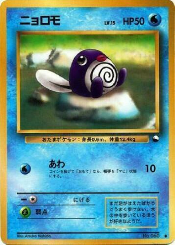 Pokemon Card Japanese Poliwag No 060 Vending Series 1 Glossy PL