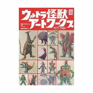 Ultraman-Ultra-Kaiju-Art-Works-1971-1980-Book