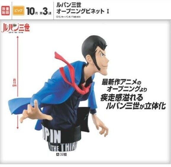BANPRESTO LUPIN THE THIRD THIRD THIRD LUPIN BUST FIGURE 978a0c