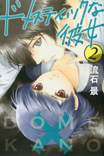 Free Shipping! Domestic na Kanojo Domestic Girlfriend Vol.2 Japanese Manga New