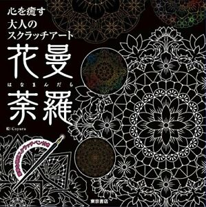 Coloring-Book-Adult-scratch-art-to-heal-the-mind-034-Flower-Mandala