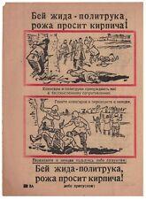 """German WW2 Airdrop Passierschein Leaflet """"Beat the Jew!"""" Surrender Pass For USSR"""