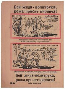 German-WW2-Airdrop-Passierschein-Leaflet-034-Beat-the-Jew-034-Surrender-Pass-For-USSR