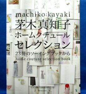 NOUVEAU-machiko-kayaki-Home-couture-selection-Japanese-Clothes-Sewing-Pattern-Book
