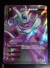 DRAGON BALL Z GT DBZ MIRACLE BATTLE CARDDASS CARD PRISM CARTE SR 23/71 SUPER RAR