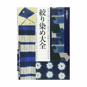 Tie-Dyeing-Traditional-Arts-Crafts-Design-Guide-Book-Complete