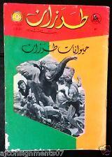 Tarzan طرزان كومكس Lebanese Original Arabic #3 Rare Comics 1967