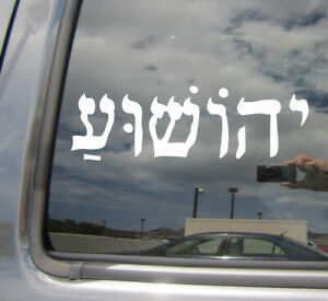 Yeshua-Hebrew-Jesous-Jesus-Auto-Window-High-Quality-Vinyl-Decal-Sticker-08014