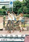 Orange: The Complete Collection: 2 by Ichigo Takano (Paperback, 2016)