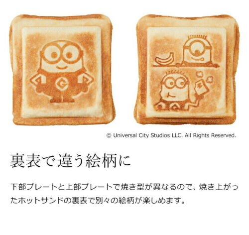 Recolte Press Sand Maker Plaid limited Minion model snack handmade blue yellow