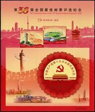 China PRC 2018 Block Wahl der Schönsten Briefmarke 38th Best Stamp 2017-26 MNH