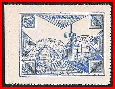 Middle East Stamps United Afghanistan 1951 Uno/onu Mnh Globe Jade White