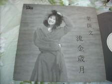 a941981 Sally Yeh  葉蒨文 葉倩文 HK Promo  LP Single 流金歲月