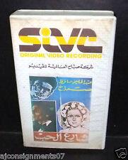 فيلم شارع الحب، صباح, عبد الحليم حافظ, شريط فيديو Arabic Lebanese VHS Tape Film