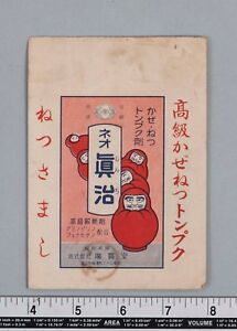 Vintage Japanese Pharmacy Medicine Envelope Unique Name