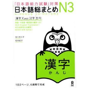 For-JLPT-NIHONGO-SO-MATOME-N3-KANJI-English-Korean-Chinese-translation