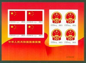 VR-China-Folienblatt-3571-72-skl-PRC-2004-23-Sticker-postfrisch-Mi-100