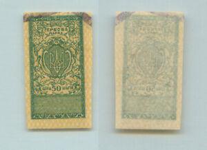 Ukraine-1918-50-ch-utilise-National-Goverment-recettes-g843