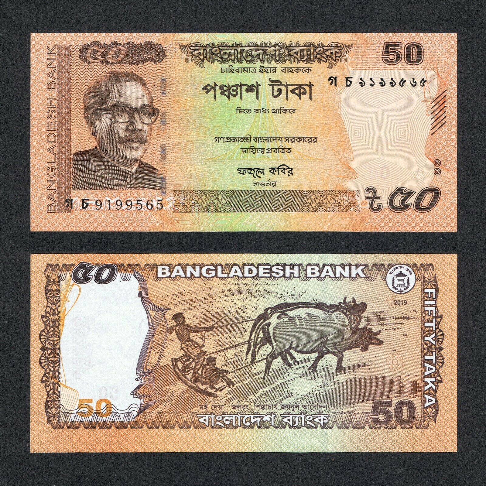 Combine FREE! Bangladesh 50 Taka P 41 a 2003 UNC  Low Shipping