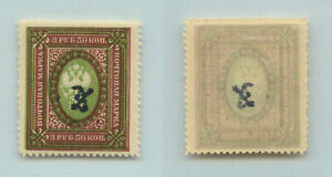 Armenia-1919-SC-104-mint-rtb3973