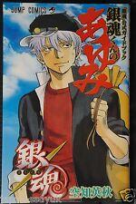 "JAPAN Hideaki Sorachi: Gin Tama Official Guide Book ""Gin Tama Kun no Ayumi"""