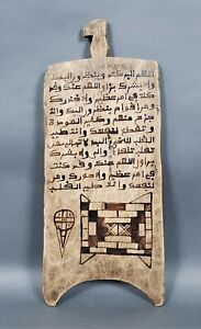 ISLAMIC (QURANIC/KORANIC) WRITING BOARD/ QU'RANIC WRITING TABLET ,ALLO, LAWH W5