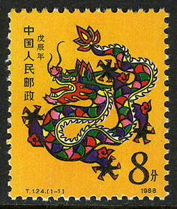 China-1988-T124-New-Year-of-Dragon-stamps