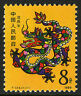 China 1988 T124 龍年 New Year of Dragon stamps