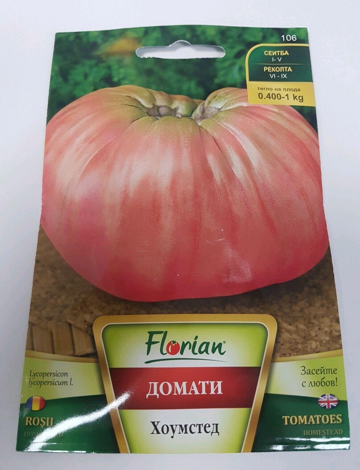 1 kg. Giant Pink/red Homestead Beef Tomato BULGARIAN 150 SEEDS - big huge