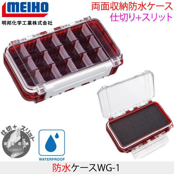 021046 Meiho Cassetta Porta Accessori pesca Bousui Case WG1 rosso  RNR