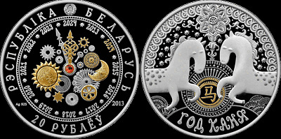 THE YEAR OF THE HORSE Lunar 1 oz Silver Cubic zirconia Belarus 2013 20 rubles