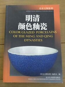 Color-Glazed-Porcelains-of-the-Ming-and-Qing-Dynasties
