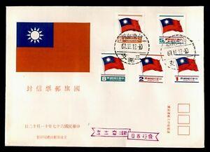 Dr Who 1967 Taiwan China Flag Fdc C203093 Ebay