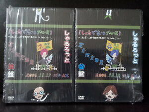 charlotte syarurotto syarudenashi blues shibuya ax 2006.11.17 DVD Set blue + red