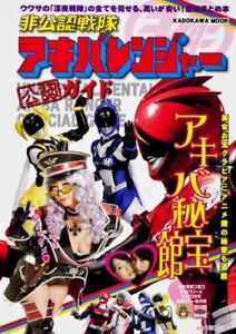 Unofficial Sentai Akibaranger Official Guide Book Japan Rare!!