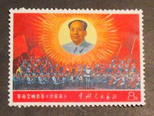 PR-China-1968-W5-9-9-Sha-Jia-Bang-symphony-MNH-FVF-SC-990