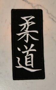 Judo IRON ON PATCH Aufnäher Parche brodé patche toppa TRADITIONAL Black KANJI