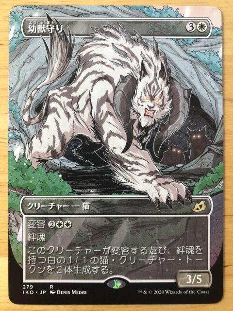 FOIL CRYSTALLINE GIANT X4 Ikoria IKO Magic MTG MINT CARD