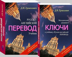 Russian-English-Translation-Textbook-Keys-to-Exercises-by-Dmitry-Yermolovich