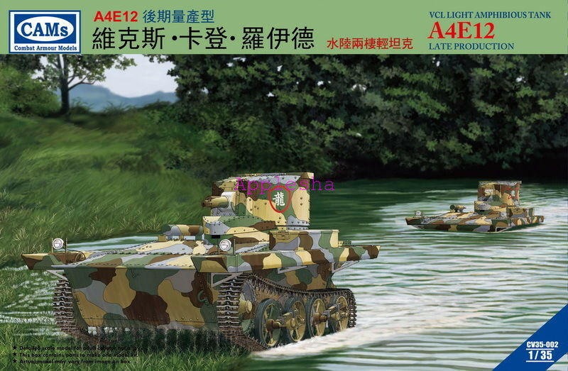 Riich CV35002 1 35 VCL Light Amphibious Tank A4E12 Late Production