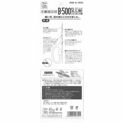 Japanese CHIKAMASA Grape Harvesting Scissors 155mm Gardening Agriculture B-500SL