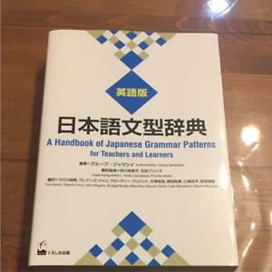 Japanese-Grammar-Patterns-for-Teachers-and-Learners-English-Ver-Handbook