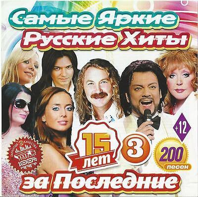 CD MP3 russisch  САМЫЕ ЯРКИЕ РУССКИЕ ХИТЫ ЗА 15 ЛЕТ ЧАСТЬ - 3 / Russkie Hity