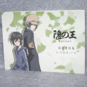 NABARI-NO-OU-Art-Works-B-Kairoushu-Togakushi-Model-Sheet-2008-Book-MV