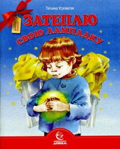 Russische Weihnachtsgedichte Für Kinder.Details Zu затеплю свою лампадку Gedichte Für Kinder Russisch