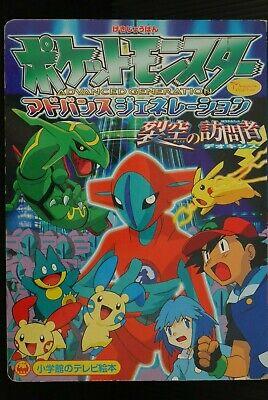 Japan Pokemon Destiny Deoxys Picture Book Ebay