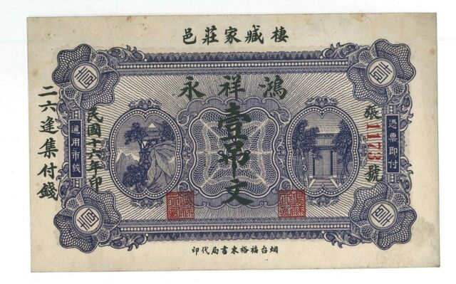 China 1 yuan dollar China yr26 1927 Paper Money Bank Note RARE aUNC